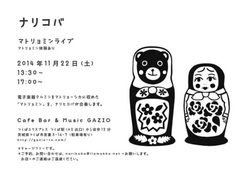 ナリコハ=フライヤー4_01.png